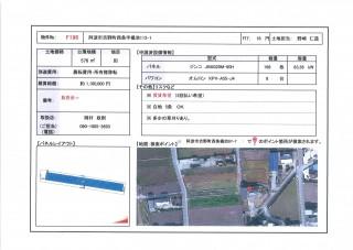 【JPN】FIT18円 徳島県阿波市吉野町①のメイン画像