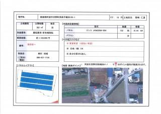 【JPN】FIT18円 阿波市吉野町②のメイン画像