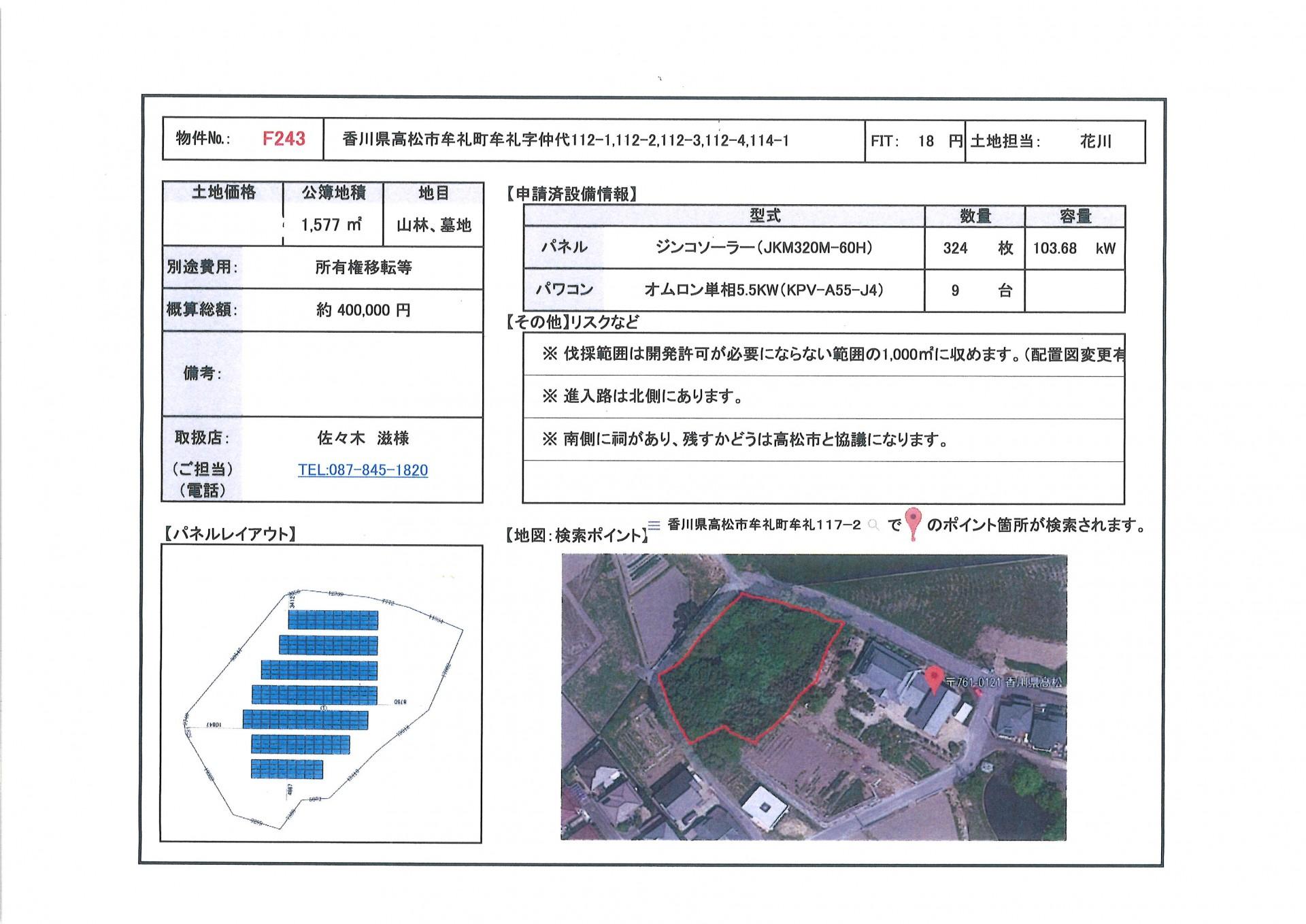 【JPN】FIT18円 香川県高松市牟礼町のメイン画像