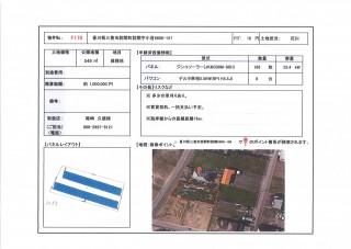 【JPN】FIT18円 香川県三豊市詫間町のメイン画像