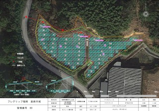 【PE】FIT36円 福岡県 プレグリップ福岡嘉麻木城5区画発電所のメイン画像