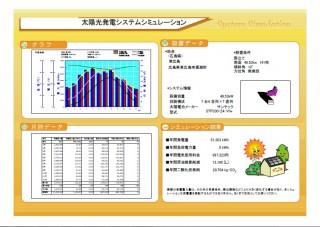 【BL】FIT18円 広島県No.187 東広島市発電所のサブ画像