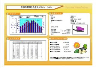 【BL】FIT18円 鹿児島県No.201 出水市発電所のサブ画像