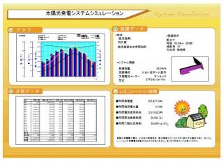 【BL】FIT18円 鹿児島県No.208 出水市発電所のサブ画像