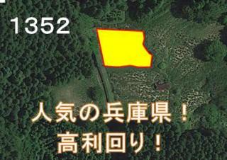 【SHO】FIT14円 兵庫県宍粟市 大人気宍粟市の物件!!【1300万】即売れ御免!G1352のメイン画像