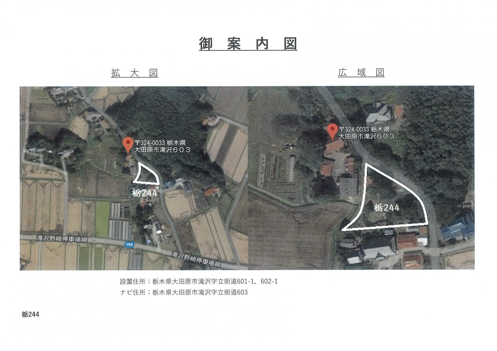 【GSC】FIT24円栃木県大田原市 栃244のメイン画像