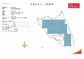 【JPN】FIT18円 高松市香南町発電所①のサブ画像