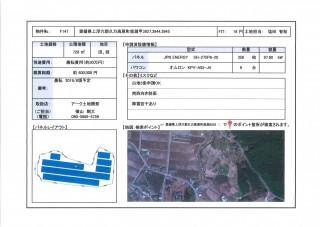 【JPN】FIT18円 愛媛県上浮穴郡発電所のメイン画像