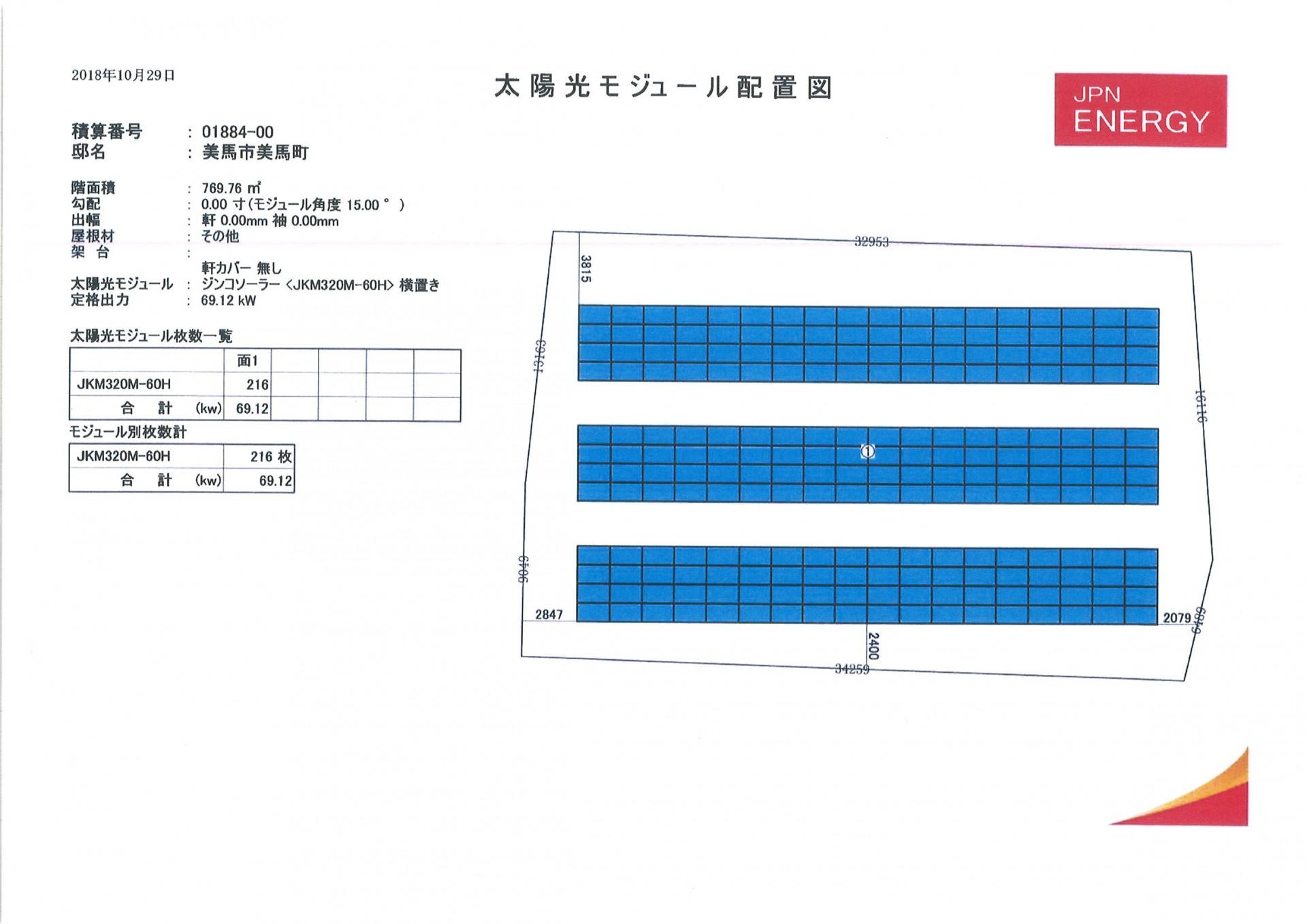 【JPN】FIT18円徳島県美馬市69.12kwのメイン画像