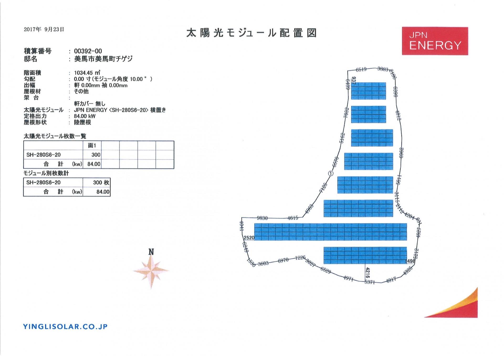 【JPN】FIT21円徳県三豊市84.0kwのメイン画像