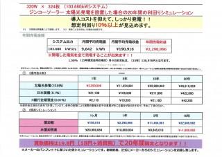 【JPN】FIT18円徳島県三好郡103.68kwのサブ画像