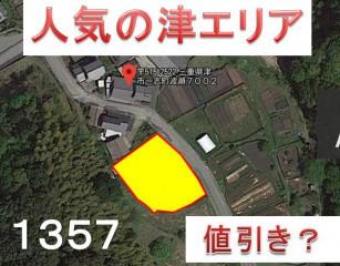 【SHO】FIT14円 三重県津市 大人気津市の物件!!【1150万】即売れ御免!G1357のメイン画像