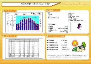 【BL】FIT14円 熊本県 NO.218 八代市発電所のサブ画像