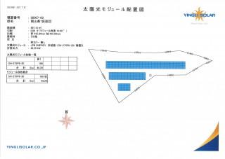 【JPN】FIT24円 岡山県美咲町73.7KWのメイン画像