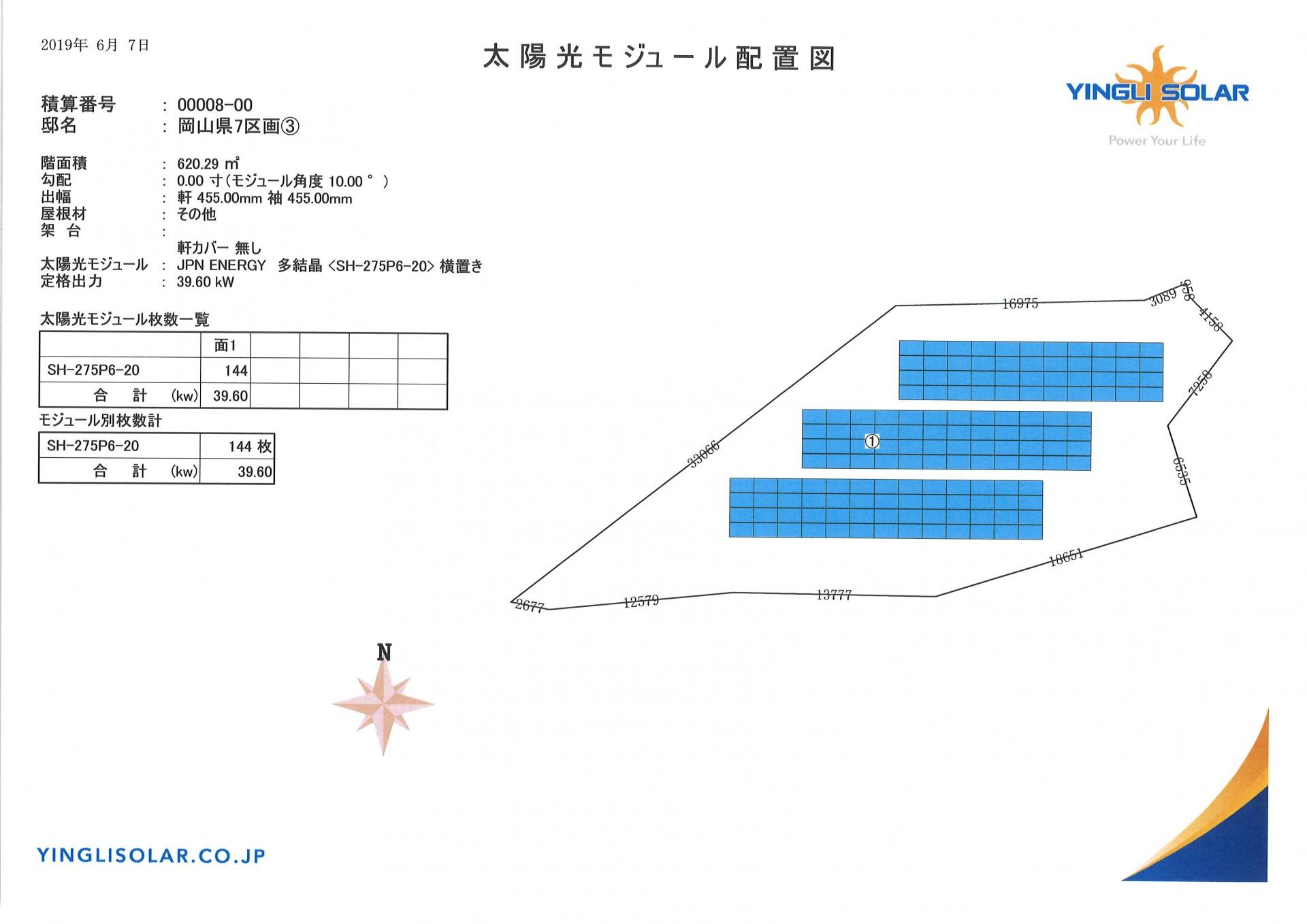 【JPN】FIT24円岡山県美咲町59.4KWのメイン画像