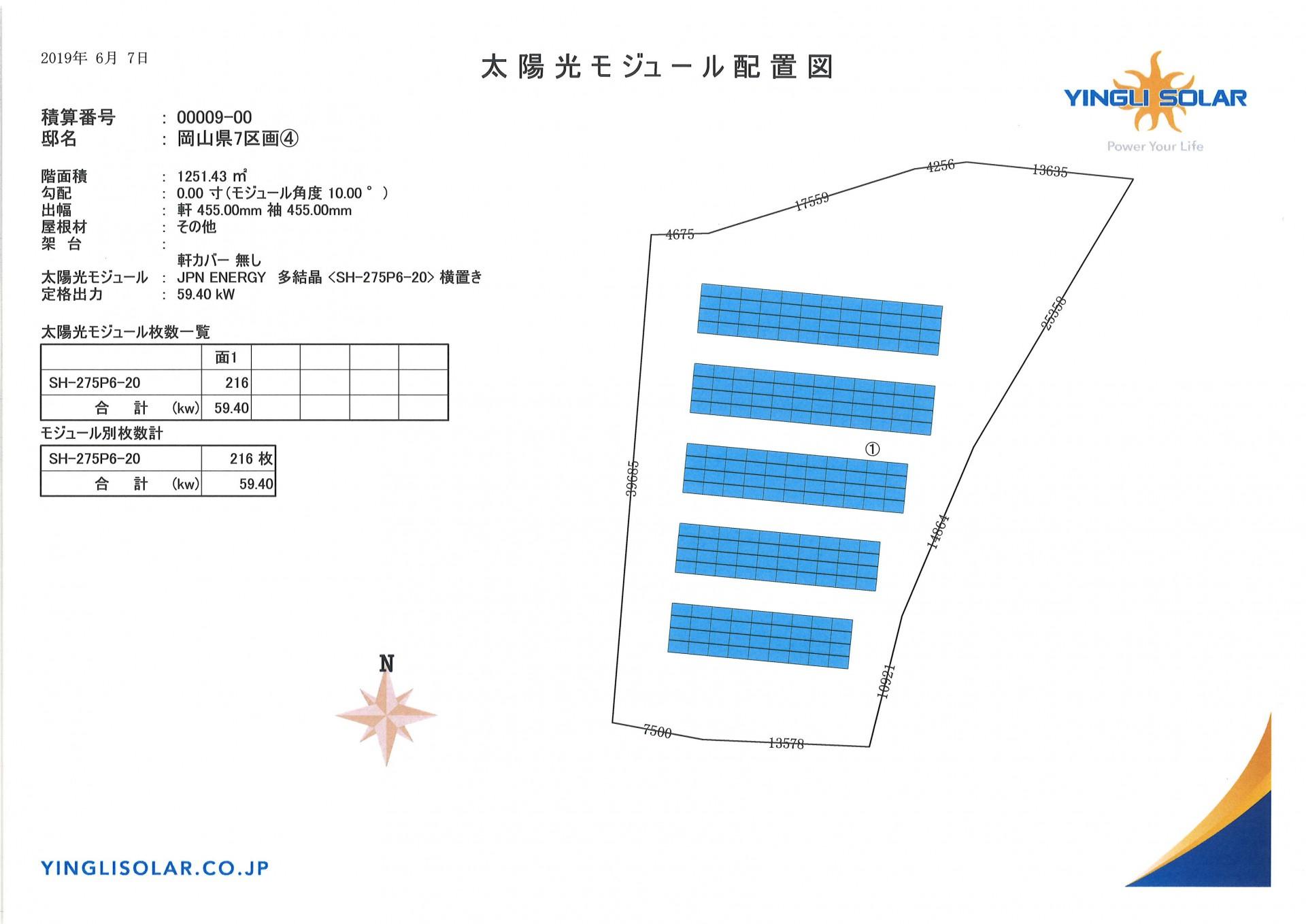 【JPN】FIT24円岡山県美咲町70.95KWのメイン画像