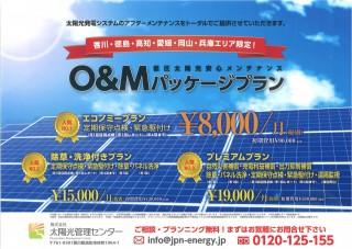 【JPN】FIT24円岡山県美咲町70.95KWのサブ画像