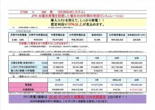 【JPN】24円岡山県美咲町99KWのサブ画像