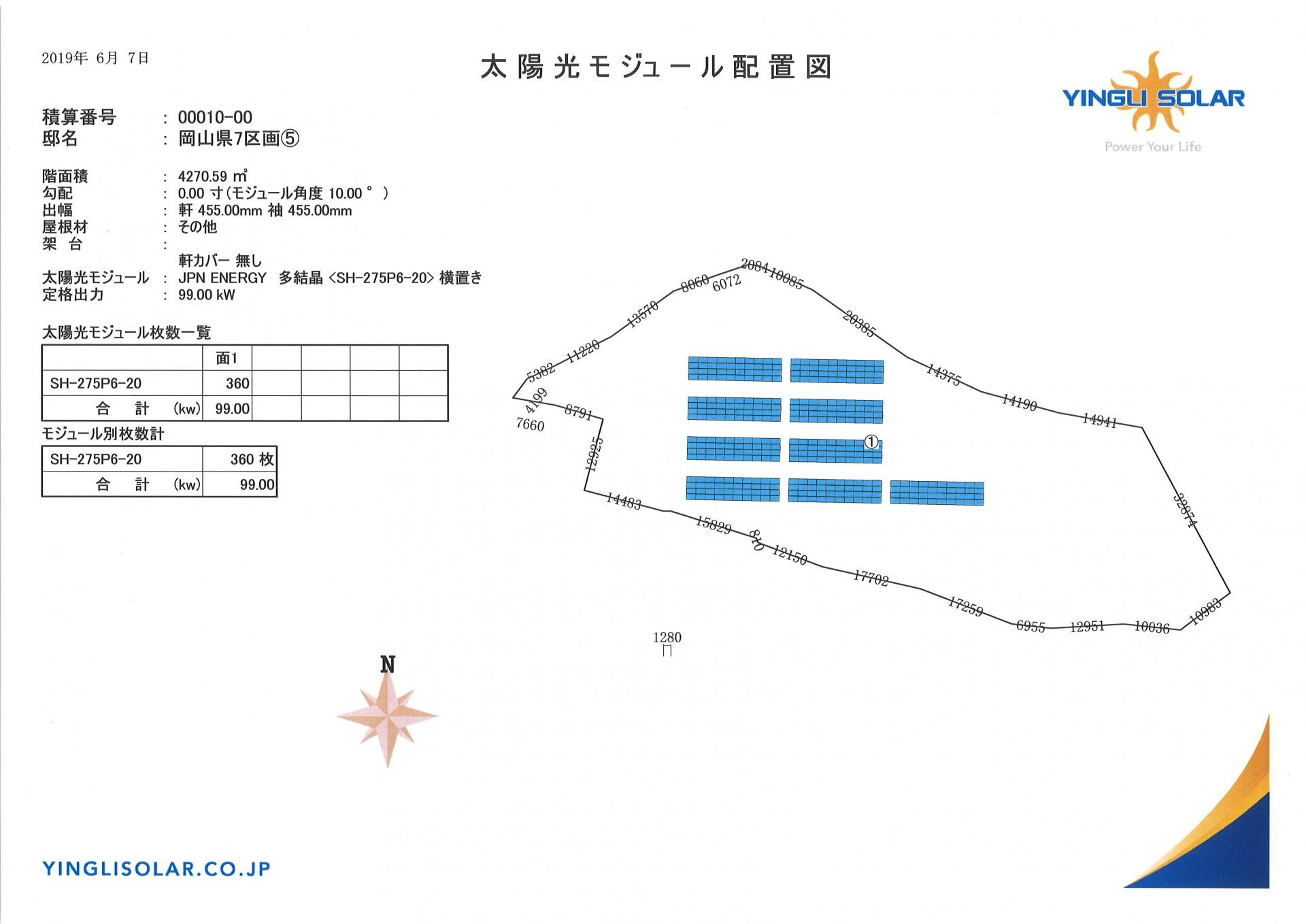 【JPN】24円岡山県美咲町99KWのメイン画像