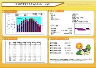 【BL】FIT14円 鹿児島県出水市 No.241 出水市発電所のサブ画像