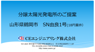 【CEE】FIT18円 山形県鶴岡市 SN由良1号のメイン画像