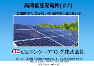 【CEE】FIT18円 茨城県つくばみらい市 高岡低圧発電所7のメイン画像