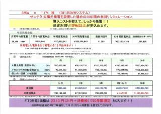 【JPN】MA 九州 ひなたソーラーFIT21円 低圧4区画稼働済み残存約19年のサブ画像