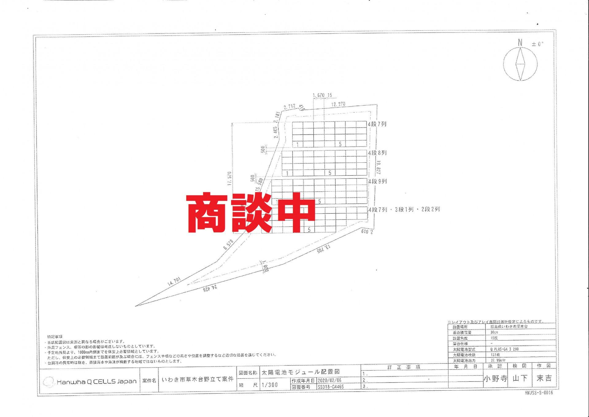 【LS】FIT27円福島県いわき草木台発電所のメイン画像