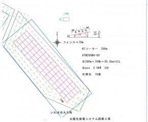 【LS】FIT18円 福島県いわき39発電所のメイン画像