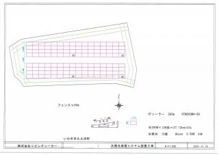 【LS】FIT18円 福島県いわき45発電所のメイン画像