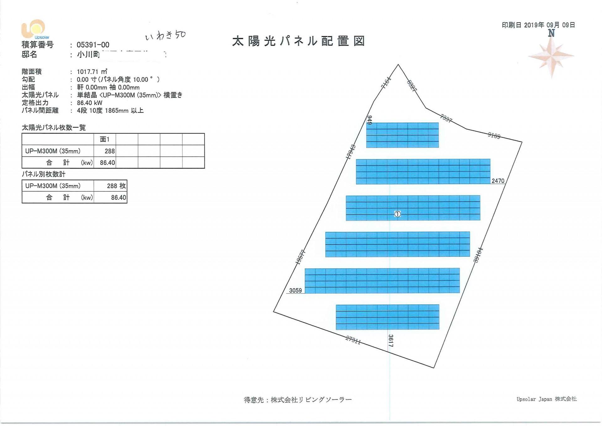 【LS】FIT14円 福島県いわき50発電所のメイン画像