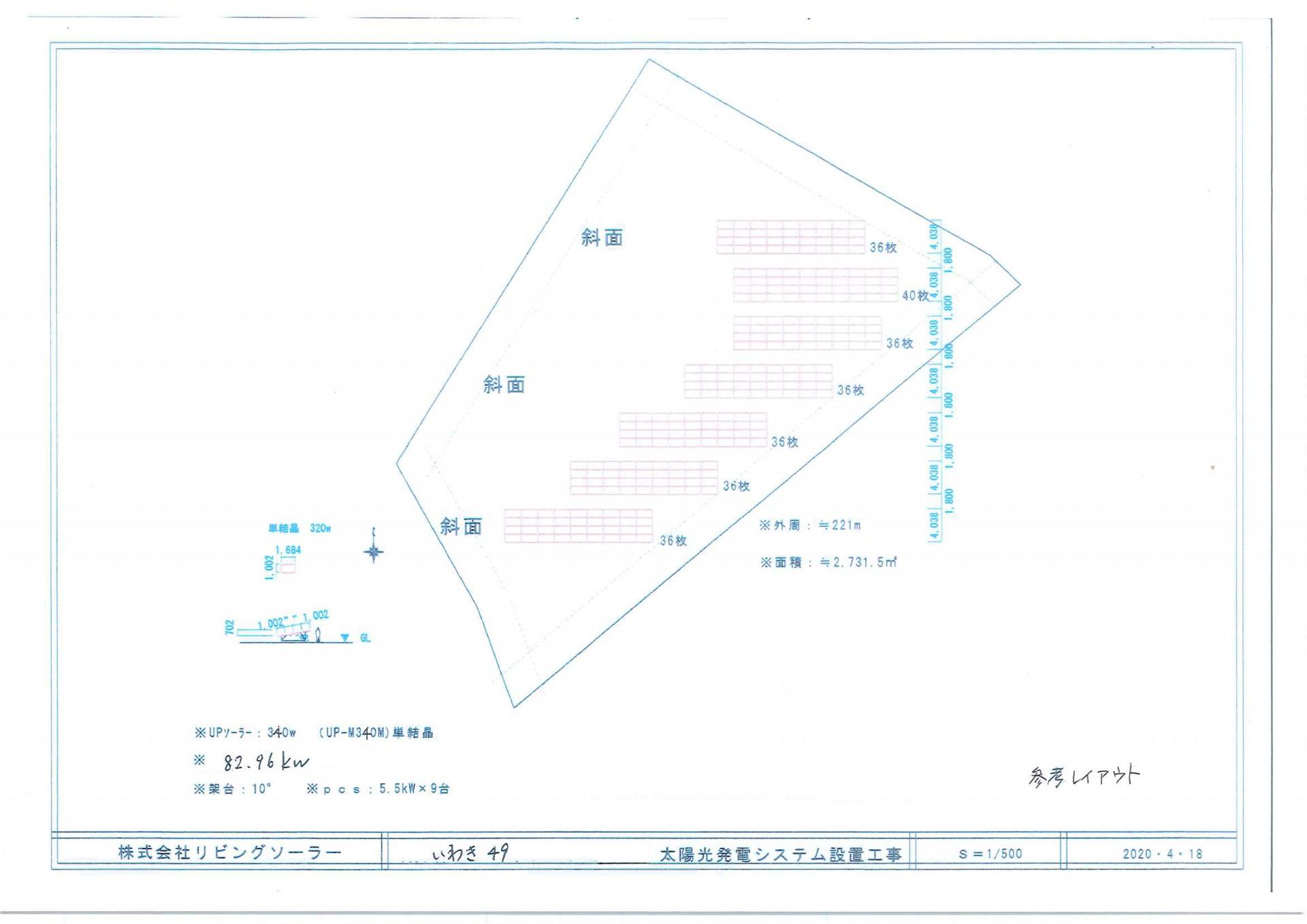 【LS】FIT14円 福島県いわき49発電所(復興特区案件)のメイン画像
