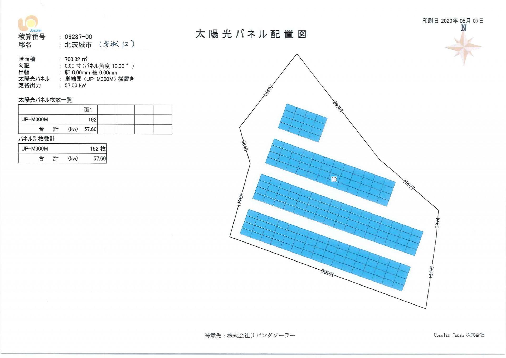 【LS】FIT14円 茨城12発電所のメイン画像