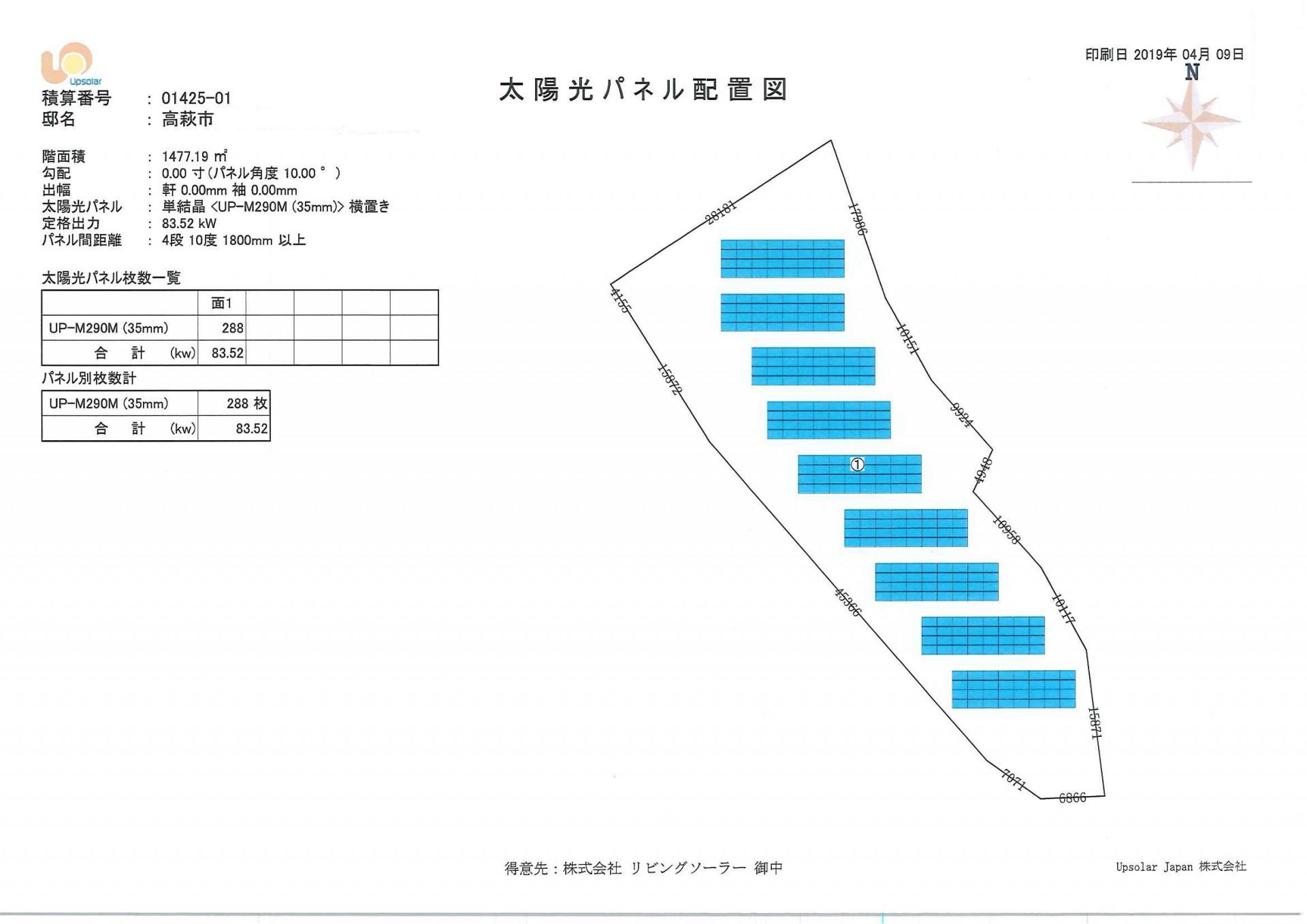 【LS】FIT18円  茨城9発電所のメイン画像