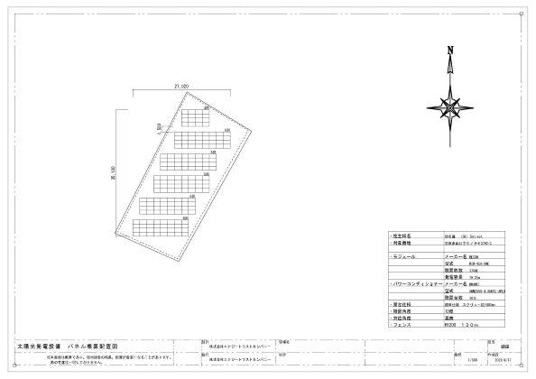 【RH】笠岡発電所のメイン画像
