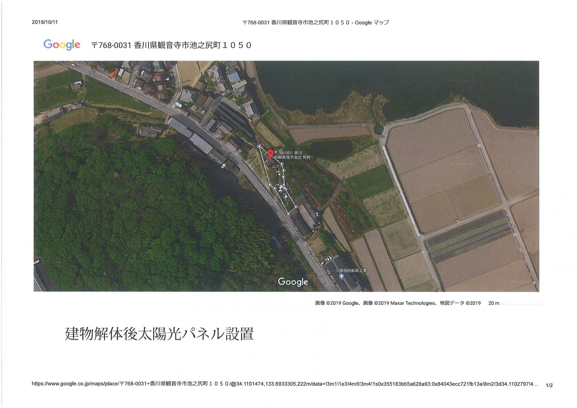 【JPN】G172 FIT14円 香川県観音寺市発電所のメイン画像