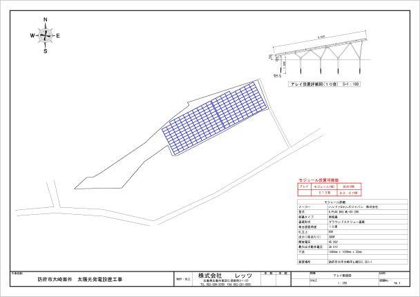 【RH】防府市大崎発電所のメイン画像