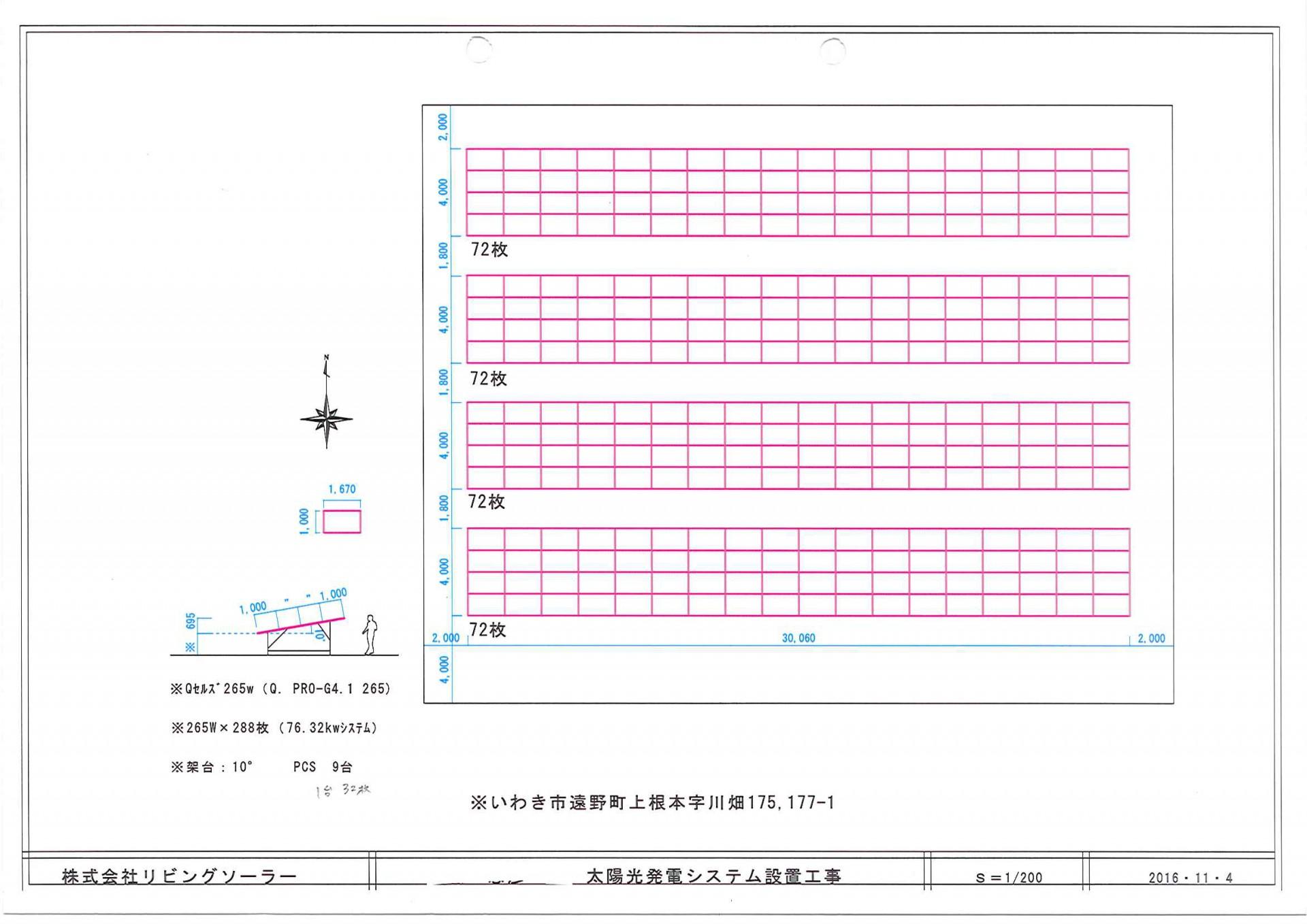 【LS】FIT24円 福島県いわき⑧発電所のメイン画像