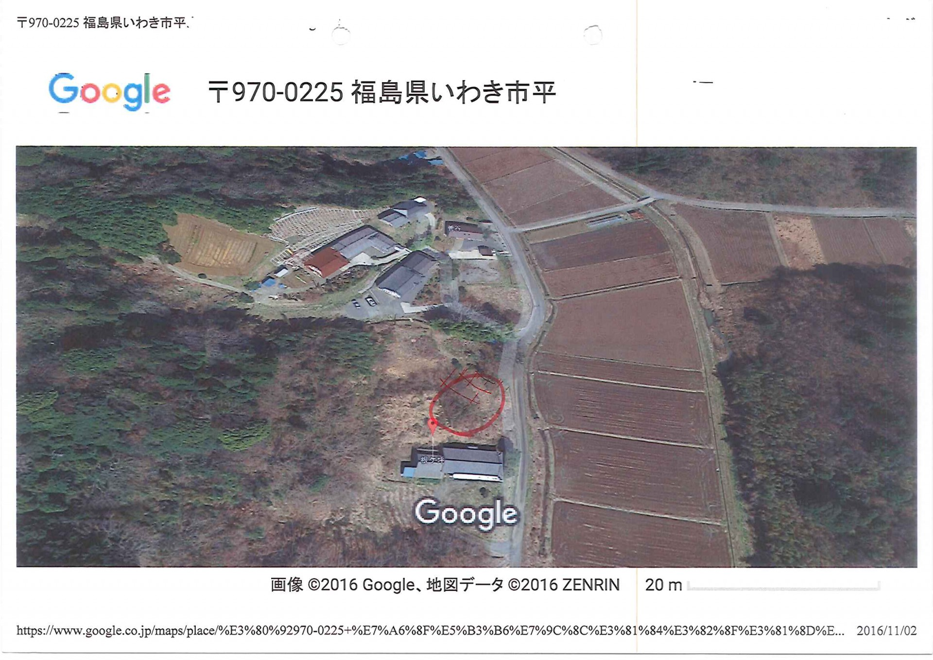 【LS】FIT24円 福島県いわき⑥発電所のメイン画像