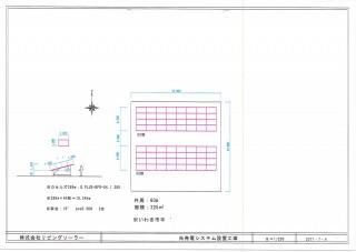 【LS】FIT24円 福島県いわき⑥発電所のサブ画像
