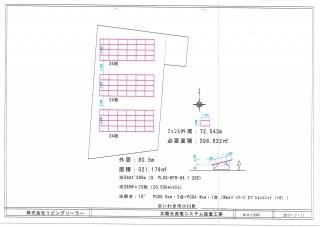 【LS】FIT24円 福島県いわき⑩発電所のサブ画像