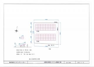 【LS】FIT24円 福島県いわき①発電所のサブ画像