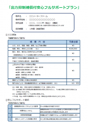 【ENE】FIT36円 宮崎県日南市発電所のサブ画像