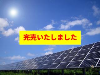 【TOP】FIT21円 大阪府富田林市発電所のメイン画像