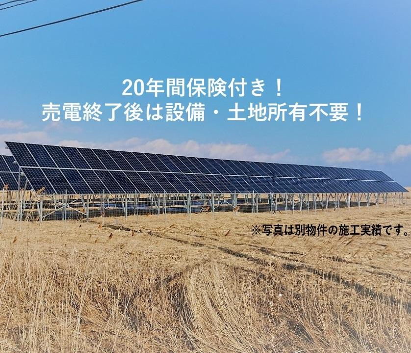 【RI】FIT21円 鹿児島県志布志⑤発電所のメイン画像