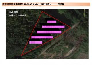 【SB】FIT18円 鹿児島県鹿屋市南町発電所のサブ画像
