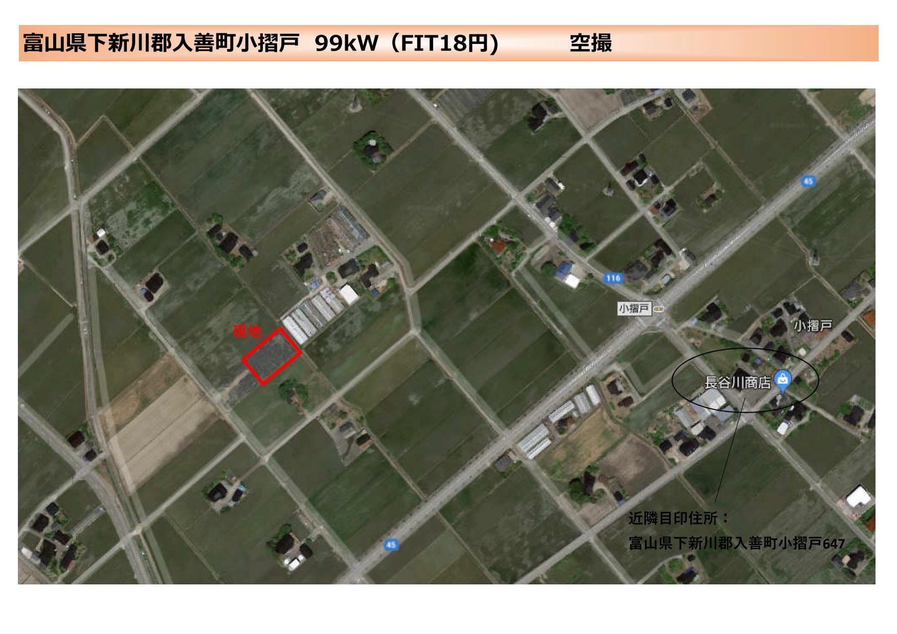 【SB】FIT18円 富山県下新川郡入善町小摺戸発電所のメイン画像