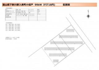 【SB】FIT18円 富山県下新川郡入善町小摺戸発電所のサブ画像