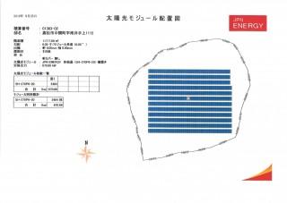 【JPN】FIT18円 高松市中間町発電所のサブ画像
