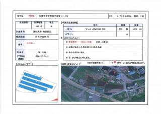 【JPN】FIT18円 兵庫県宍粟市波賀町発電所のメイン画像